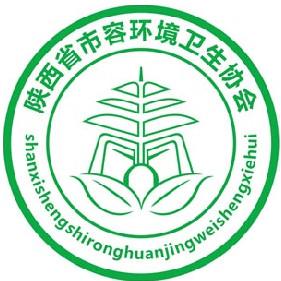 陕西省市容环境卫生协会