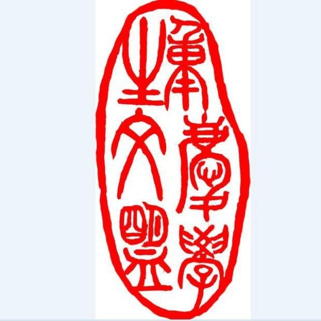 重庆市中学生文学艺术社团联盟