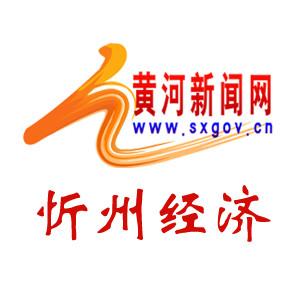 忻州经济报道