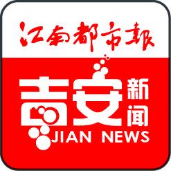 江南都市报吉安新闻