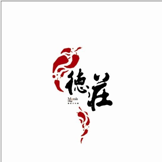 德庄火锅舟曲店