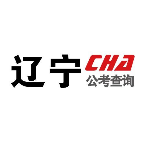 辽宁公务员招考网