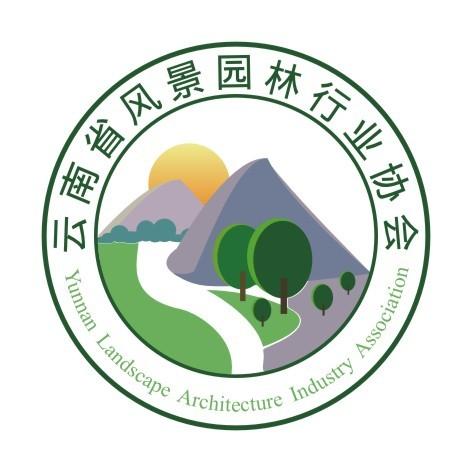 云南省风景园林行业协会