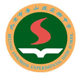 北京市房山区实验中学