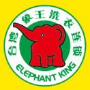 台湾象王洗衣连锁干洗店加盟