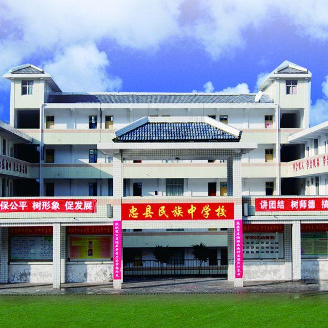 重庆市忠县民族中学校
