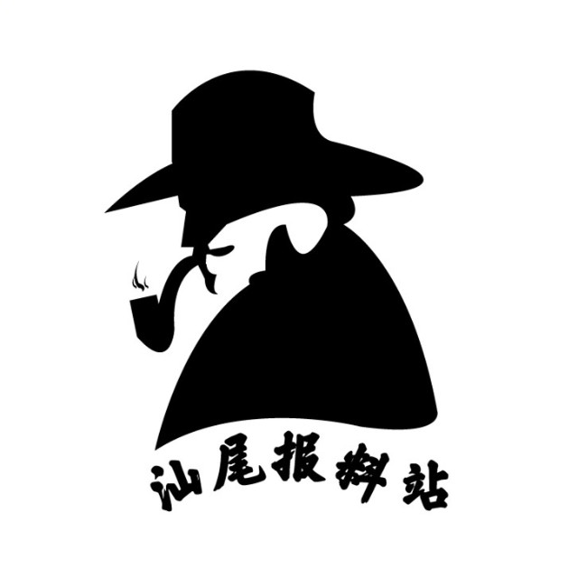 汕尾报料站微信公众号二维码