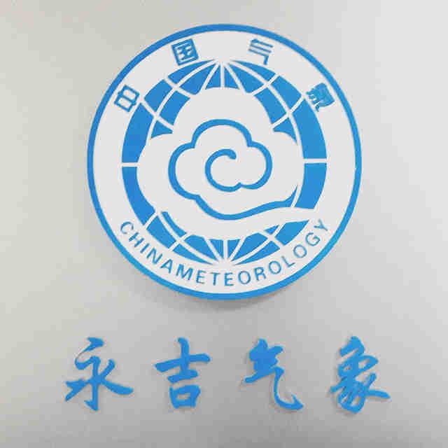 吉林省永吉县气象局