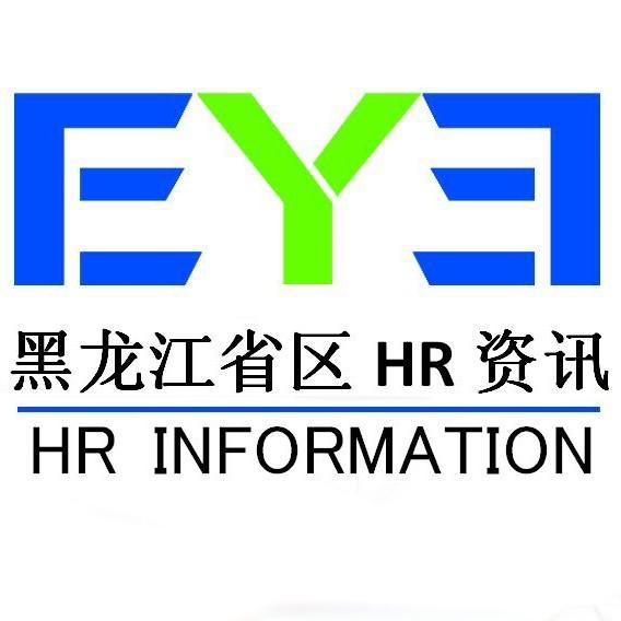 爱尔黑龙江省区HR资讯