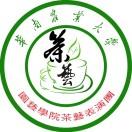 华农大茶艺团