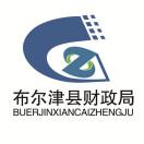 布尔津县财政局