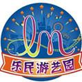 东莞乐民游艺园