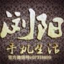 浏阳手机生活频道