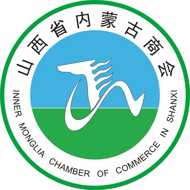 山西省内蒙古商会