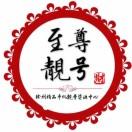 徐州至尊手机靓号通信服务