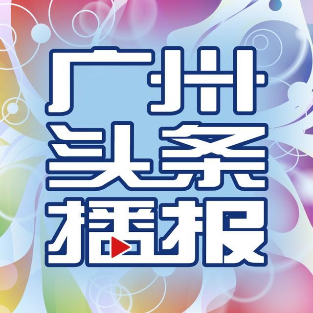 广州头条播报