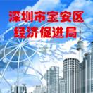 深圳市宝安区经济促进局