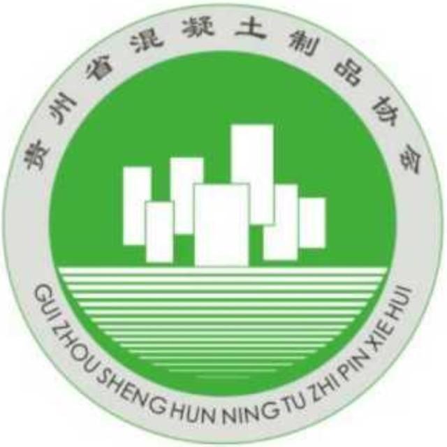 贵州省混凝土制品协会