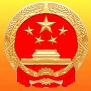 安徽省人民政府法制办公室