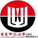 华师大出版社教师进修中心