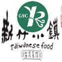 新竹小镇台湾餐厅