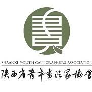 陕西省青年书法家