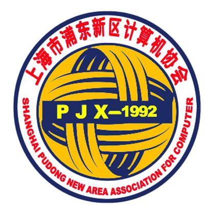上海市浦东新区计算机协会