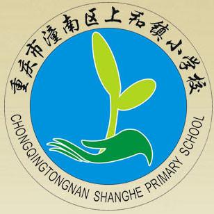 重庆市潼南区上和镇小学校