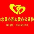 白水县心连心爱心公益协会