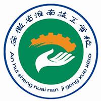 安徽省淮南技工学校