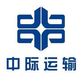 河南省中际运输