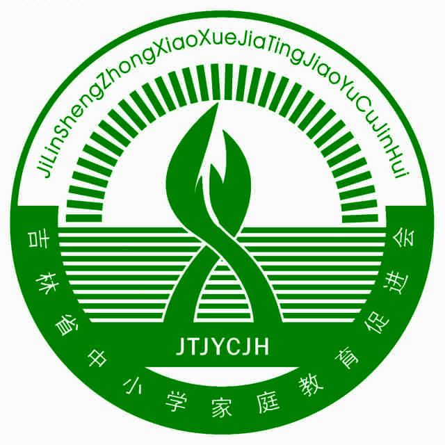 吉林省家庭教育促进会