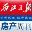 西江日报房产周刊