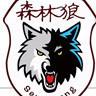 森林狼真人CS俱乐部