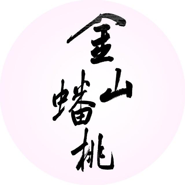 上海市蟠桃研究所