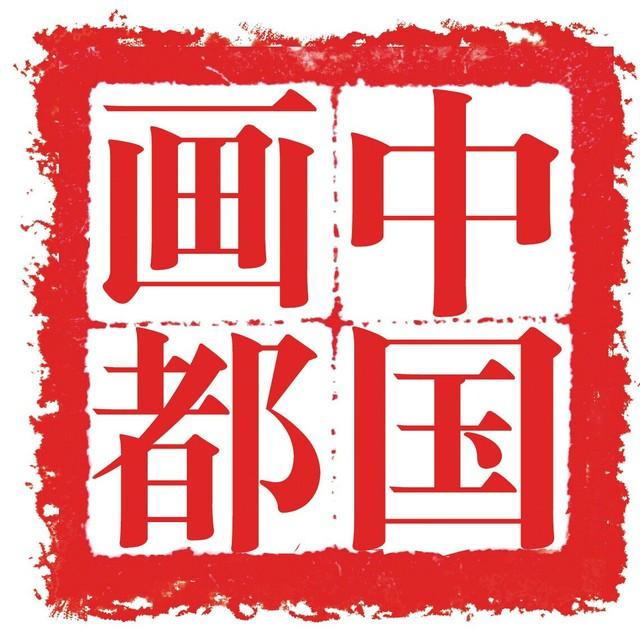 潍坊书画艺术在线头像图片