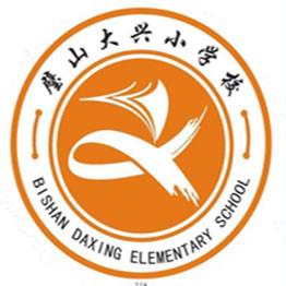 重庆市璧山区大兴小学校