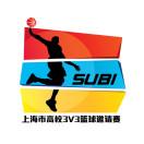 上海市高校3v3篮球邀请赛
