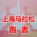 上海马拉松跑者