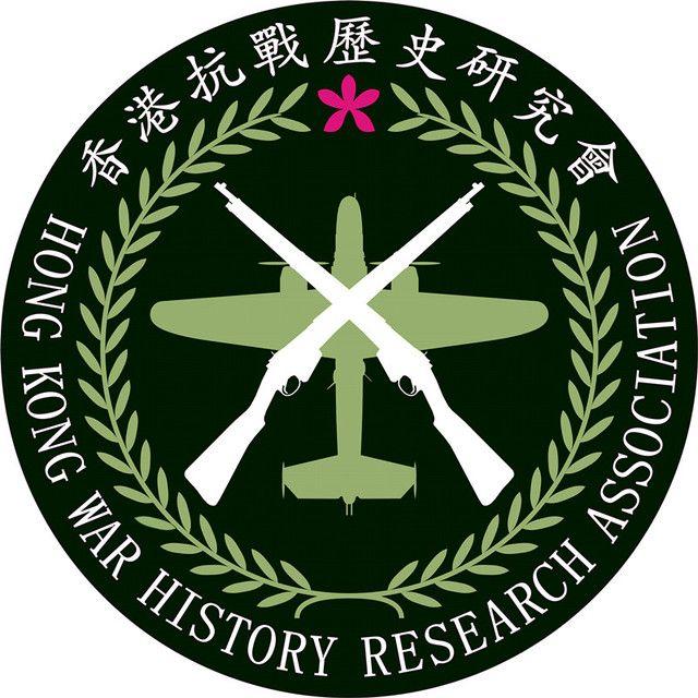 香港抗战历史研究会