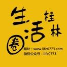 桂林生活圈