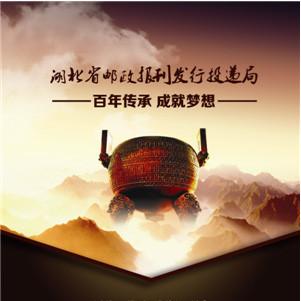 湖北省邮政书报刊发行有限公司