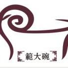 山东省范大碗餐饮发展有限公司