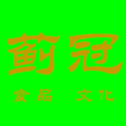 香港蓟冠食文化