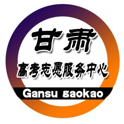 甘肃省高考志愿服务中心