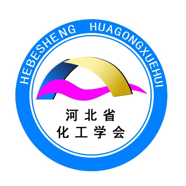 河北省化工学会