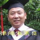 律师朱新良