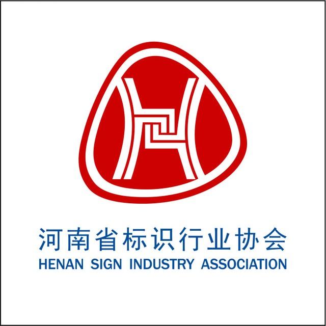 河南省标识行业协会
