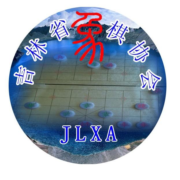 吉林省象棋协会