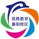 优胜教育襄阳校区